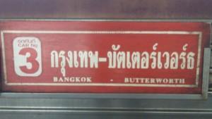Butterworthtrain3